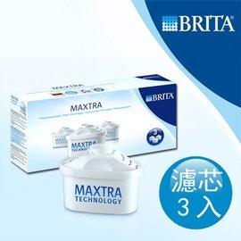 【德國BRITA】MAXTRA八週長效濾芯(3入組) BR01
