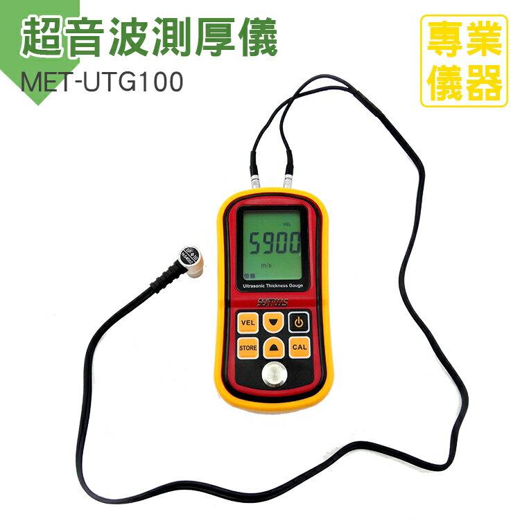 《安居生活館》貴金屬檢測 測厚計 測厚表 超音波測厚儀 超音波測厚計 船舶  鐵板 線性自動校對 MET-UTG100