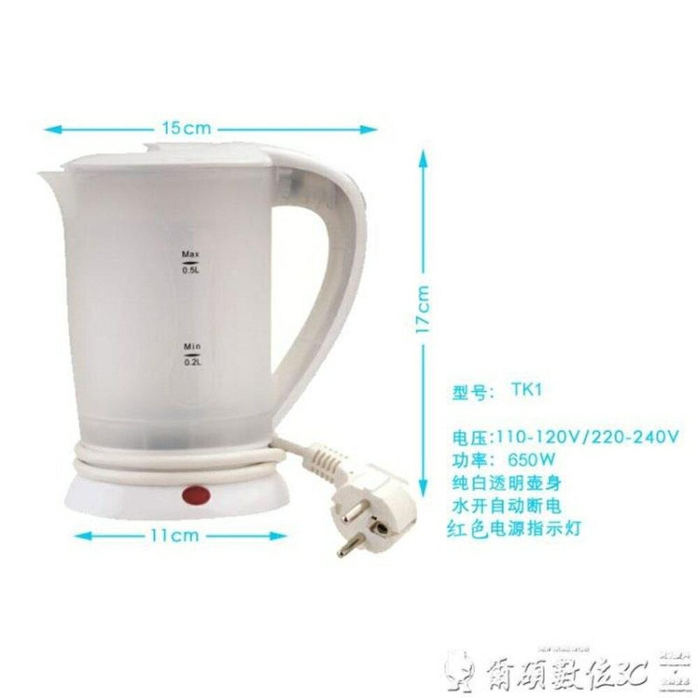 110V燒水壺0.5L全球通用雙電壓旅行電熱水壺迷你小型燒水壺便攜式 清涼一夏特價