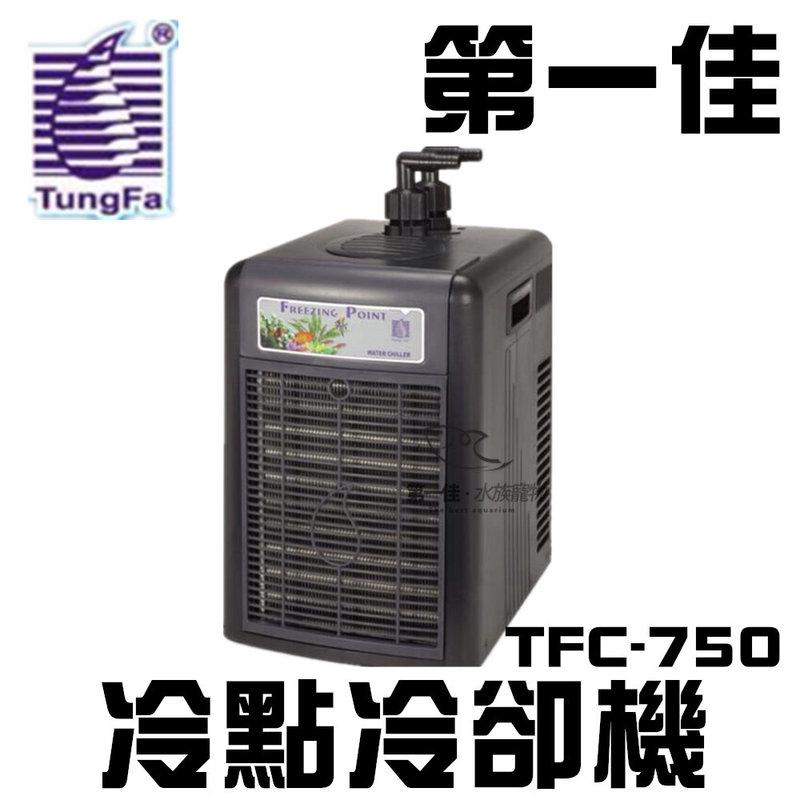 [第一佳 水族寵物]TungFa同發〔TFC-750〕冷點冷卻機 淡水/海水適用 1/4HP
