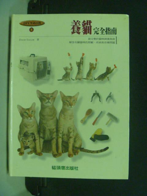 【書寶二手書T7/寵物_GBV】養貓完全指南_原價450_左蘭芬