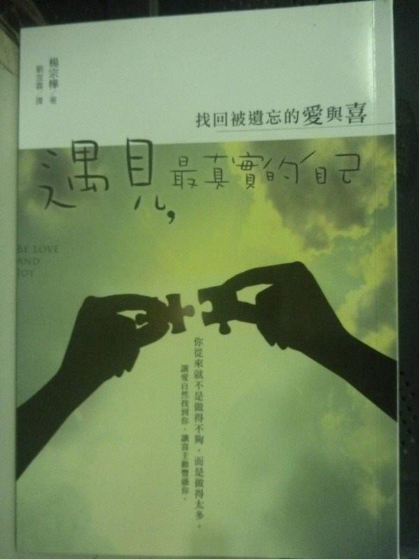 【書寶二手書T6/宗教_LJB】遇見,最真實的自己:找回被遺忘的愛與喜_劉宜霖