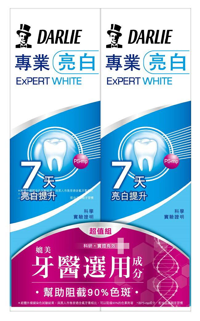 黑人Expert專業亮白牙膏2入裝 0