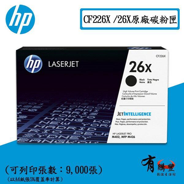 有購豐數位生活館 【有購豐】HP CF226X /  26X 原廠黑色高容碳粉匣(適用: M402n /  M402dn /  M426系列)