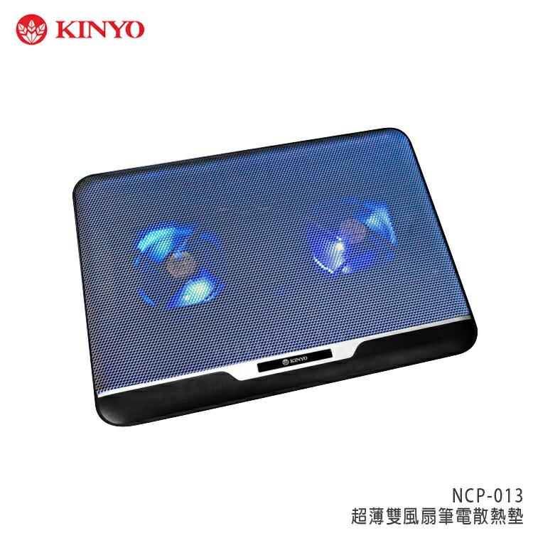 KINYO 耐嘉 NCP-013 超薄雙風扇筆電散熱墊/電腦散熱器/筆電散熱/電腦散熱架/散熱板/電腦散熱/電腦周邊/ASUS/SONY/APPLE/Acer/HP