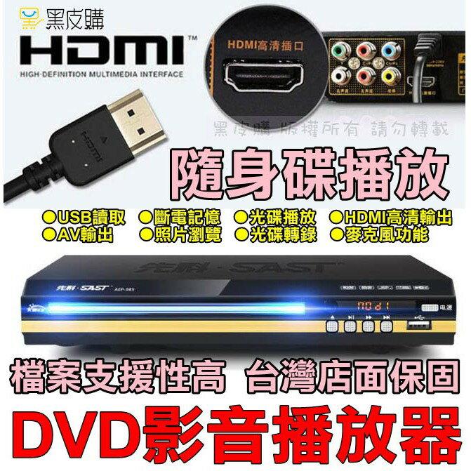 【寶貝屋】DVD播放機 支援HDMI高清 USB讀取 麥克風功能 影音播放機 播放器 光碟影音機 新舊電視都適用 AV端