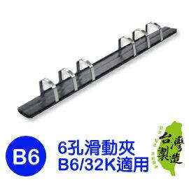 珠友 CL-60032 6孔滑動夾 (B6/32K適用)