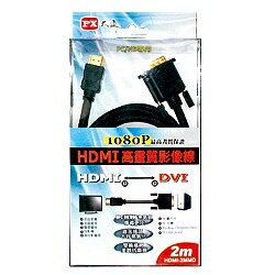 HDMI-DVI影像線2米【三井3C】