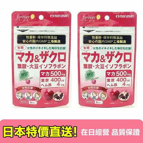 【海洋傳奇】【2包組合直送免運】日本maruman 瑪卡+石榴+葉酸+大豆異黃酮膠囊 84*2粒
