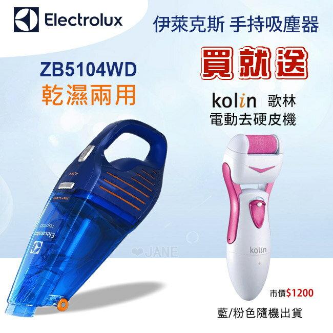 【送 歌林去硬皮機】ZB5104WD / ZB-5104WD  Electrolux 伊萊克斯旋風手持吸塵器