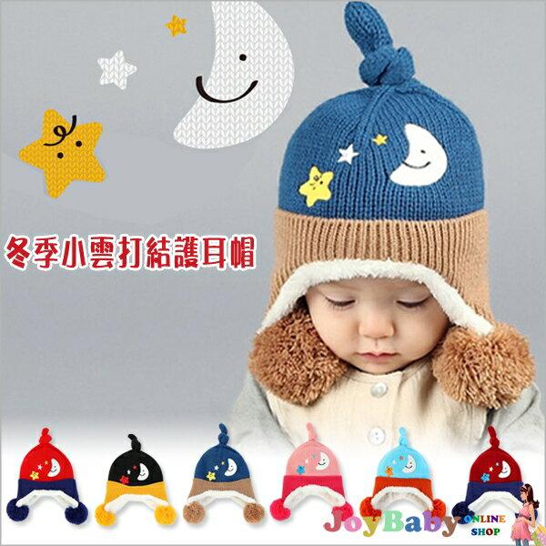 兒童毛線帽星月毛線帽 護耳帽 針織可愛造型冬季必備保暖飛行帽【JoyBaby】