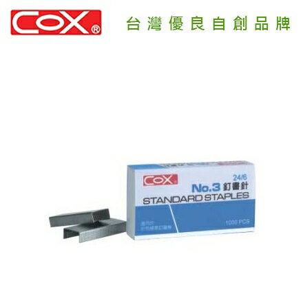 COX 三燕 NO-3 3號釘書針【1000支裝】 / 盒
