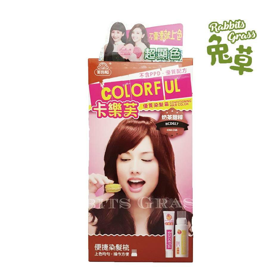 美吾髮 卡樂芙 優質染髮霜 : 奶茶甜棕