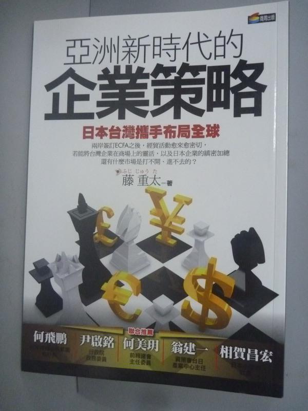 【書寶二手書T3/財經企管_JOZ】亞洲新時代的企業策略_藤重太