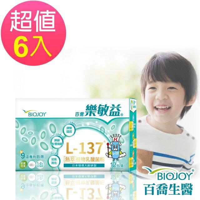 樂敏益_L-137乳酸菌調體精華