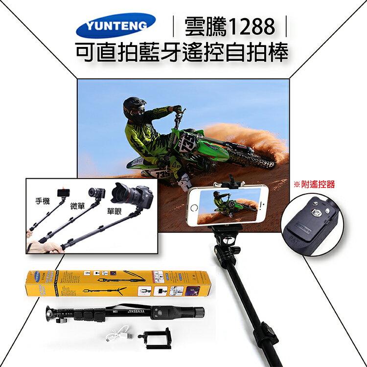 攝彩~雲騰 Yunteng1288可直拍藍牙遙控 棒^(不含腳架款^) 手機 相機 單眼