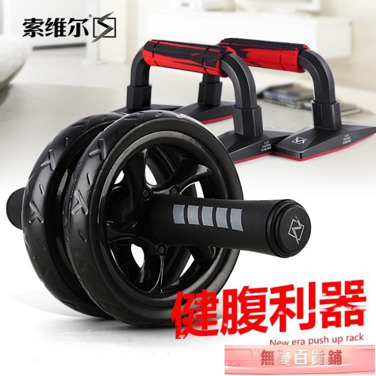 健腹輪 健腹輪男士家用推輪健身器材運動滑輪練腹肌滾輪卷腹輪鍛煉收腹部 無憂百貨