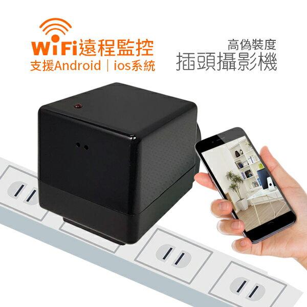 雲灃防衛科技*NCC認證*W101無線WIFI插頭型攝影機手機遠端監看365天不間斷錄影1080P充電頭WIFI監視器