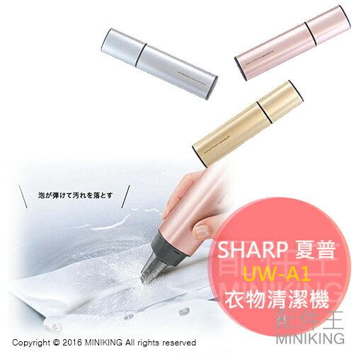 【配件王】 日本代購 SHARP 夏普 UW-A1 衣物清潔機 超音波清洗器 充電式 三色