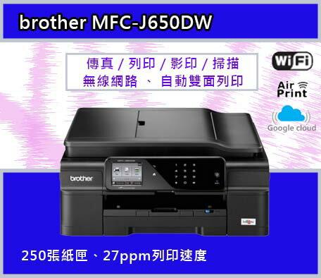 【合購一次到位】brother DCP-L2520DW 雷射複合機 +MFC-J650DW 噴墨複合機~優HP8600