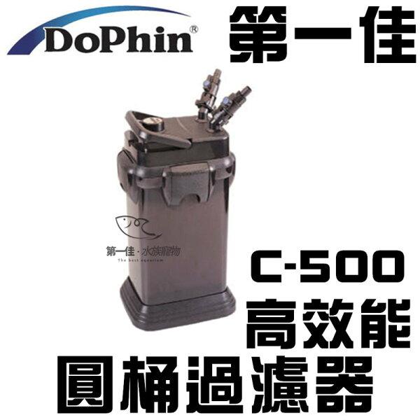第一佳水族寵物:[第一佳水族寵物]海豚Dophin海豚高效能圓桶過濾器(附濾材)C-500免運
