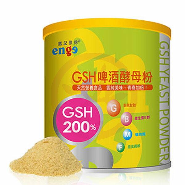 美好人生 穀胱甘肽GSH啤酒酵母粉320g/罐