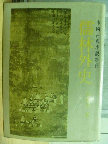 【書寶二手書T8/一般小說_MPL】儒林外史_民67