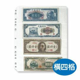 珠友 7724 鈔票典藏內頁(大)橫四格/5張入