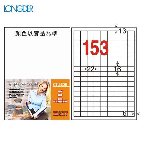 辦公小物嚴選~龍德A4三用電腦標籤(雷射噴墨)LD-871-W-A(白)153格(105張盒)(列印標籤)