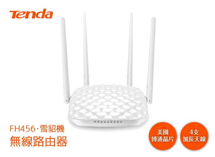 Tenda FH456 300M 終極覆蓋高功率無線分享器