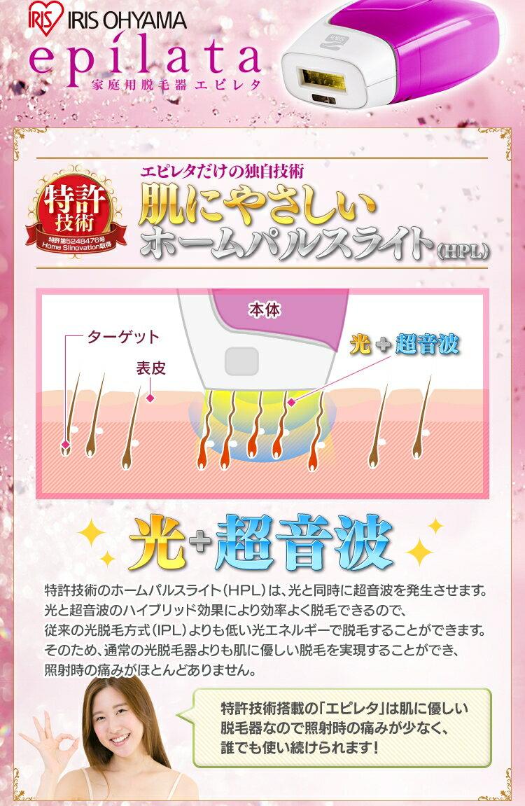 日本Iris Ohyama  /  樂天熱銷款入門款 光學 除毛機 脫毛機  / EP-0115-P。(14800)日本必買 日本樂天代購。滿額免運 3