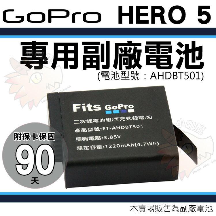【小咖龍】 Gopro Hero5 專用鋰電池 電池 副廠電池 防爆 鋰電池 AHDBT-501 AHDBT501 保固90天