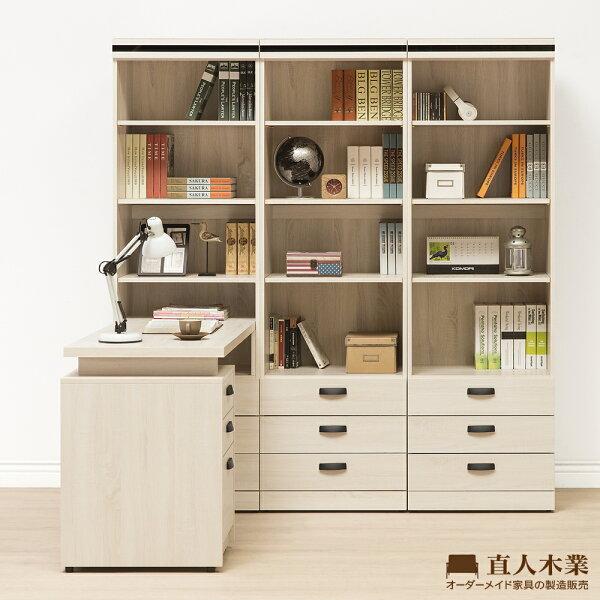 【日本直人木業】COCO簡約180CM三個3抽書櫃加調整書桌