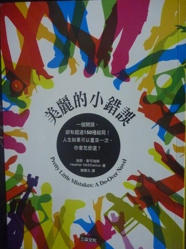 【書寶二手書T8/翻譯小說_LEU】美麗的小錯誤_海瑟麥可海頓