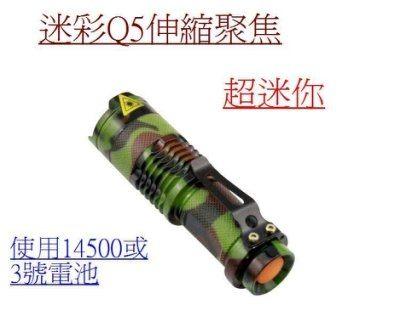 促銷1支90..迷彩手電筒 迷你手電筒 Q5 迷你變焦手電筒 超亮 露營燈 工作燈 彎管燈 手提燈