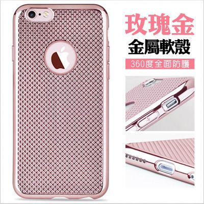 玫瑰金 超薄 0.7mm 金屬 電鍍 浮雕 編織 格紋 圖騰 iPhone 6 6S Plus 5 5S SE 手機殼 TPU 軟殼 全包邊【D0601072】 - 限時優惠好康折扣