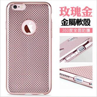 玫瑰金 超薄 0.7mm 金屬 電鍍 浮雕 編織 格紋 圖騰 iPhone 6 6S Plus 5 5S SE 手機殼 TPU 軟殼 全包邊【D0601072】