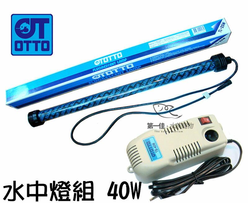 [第一佳水族寵物] 台灣奧圖OTTO 水中燈組合 [40W]