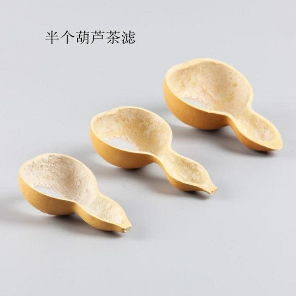 茶具配件 天然葫蘆瓢茶濾日式長柄創意茶漏勺竹茶具茶道細濾網茶慮  阿薩布魯
