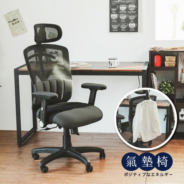 辦公椅書桌椅電腦椅FITTER頭靠全氣墊電腦椅MIT台灣製完美主義【T0091】