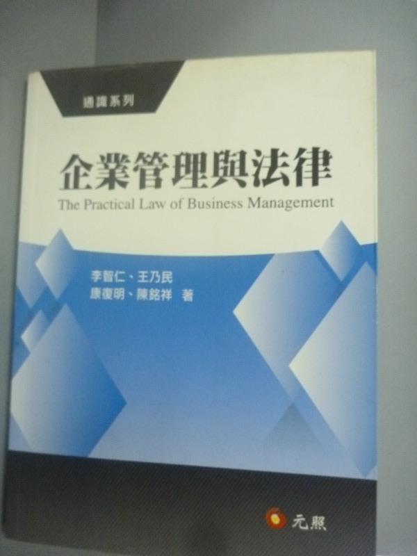 【書寶二手書T1/大學法學_ZDA】企業管理與法律_陳銘祥