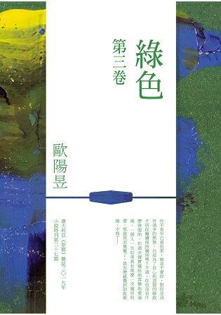 綠色--第三卷