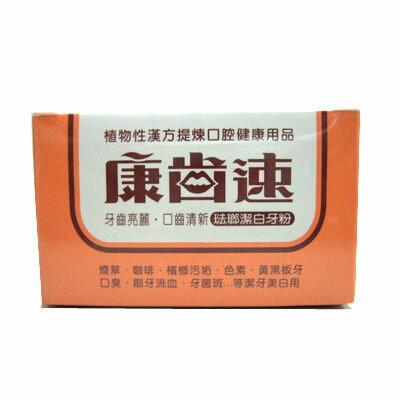 康齒速 潔白牙粉 48g 加送外出包1.2g*3包【德芳保健藥妝】