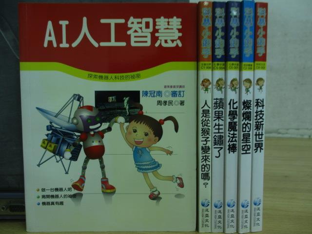 ~書寶 書T7/兒童文學_MDU~AI人工智慧_蘋果生鏽了_化學魔法棒等_共6本合售