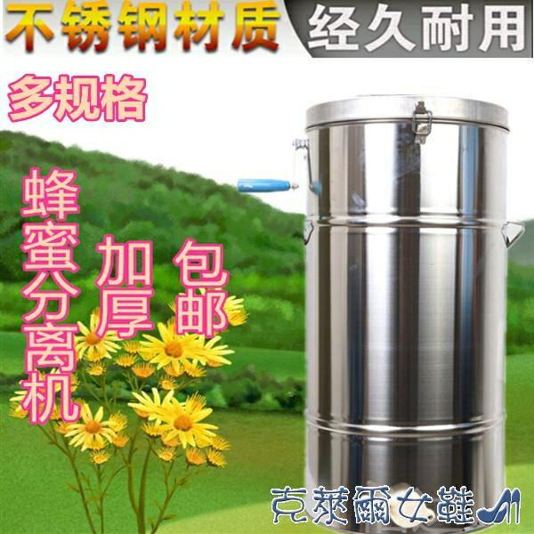 搖蜜機 取蜜工具搖蜜機不銹鋼蜂蜜分離打蜜桶甩蜜攪糖蜜蜂搖密機器可定做 麻吉好貨