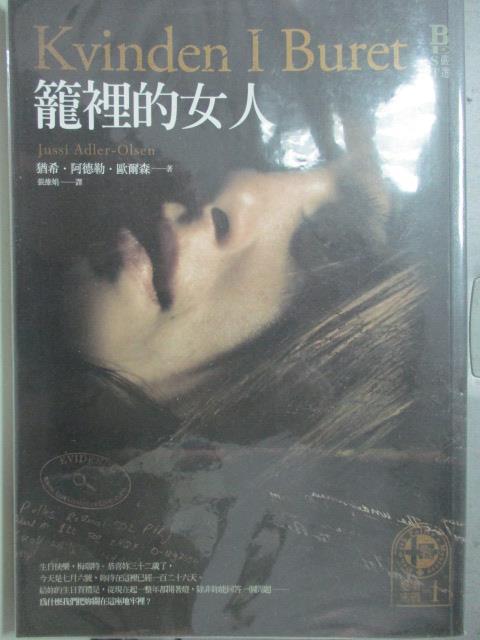 【書寶二手書T6/一般小說_HSU】懸案密碼:籠裡的女人_猶希.阿德勒.歐爾森
