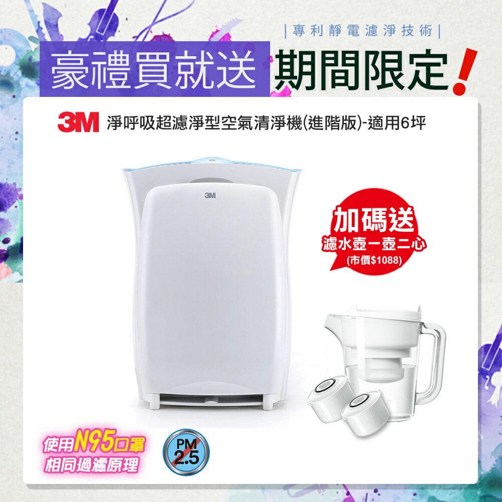 ✭送3M濾水壺✭3M 淨呼吸超濾淨型空氣清淨機(進階版)-適用6坪