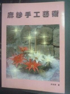【書寶二手書T6/美工_ZGM】麻紗手工藝術 : 人造花飾品設計_洪如珍