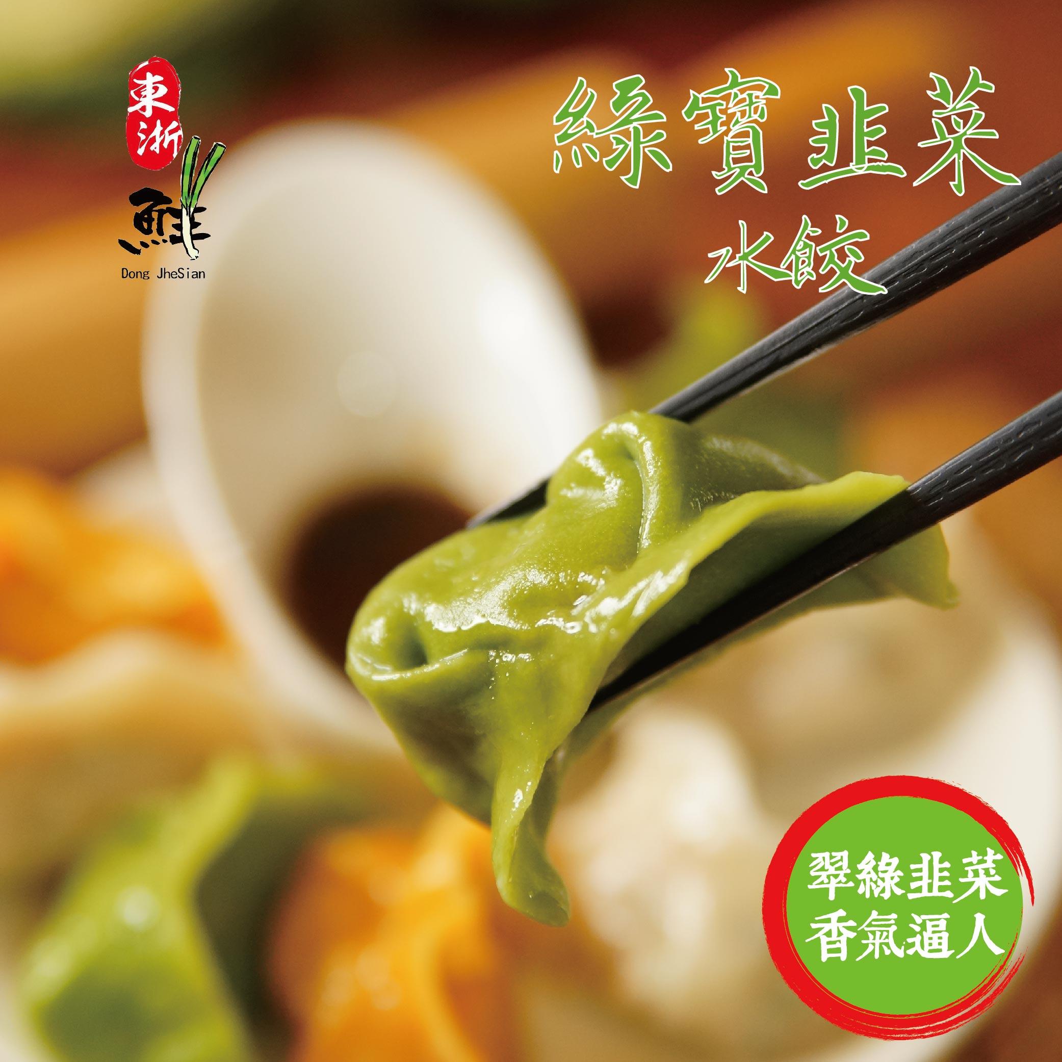 綠寶韭菜水餃(一包30入)東浙鮮麵點