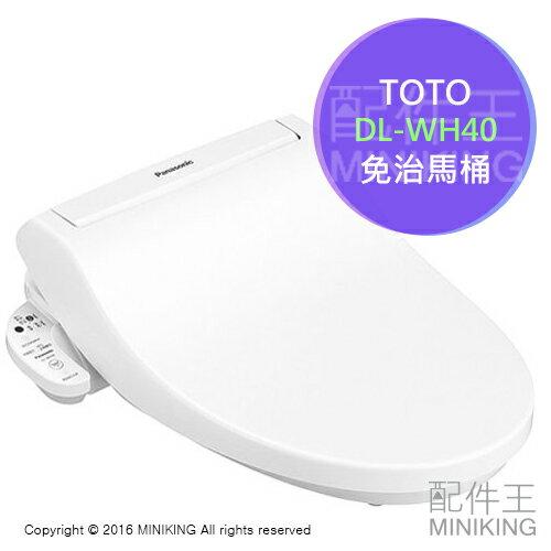 【配件王】日本代購 Panasonic 國際牌 DL-WH40 免治馬桶 溫水洗淨便座